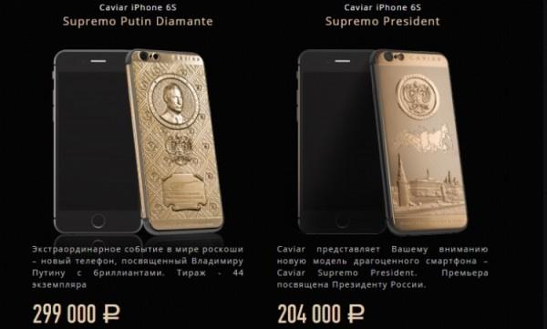 Телефон от Caviar
