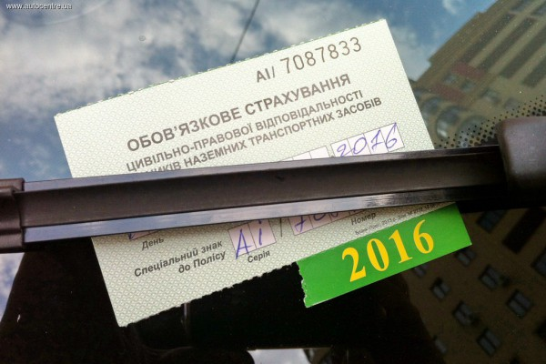 В Украине подорожает страховка