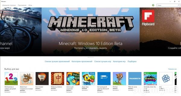 Новый магазин Microsoft