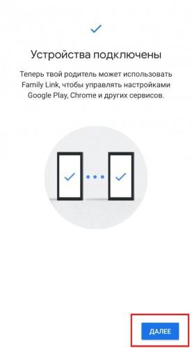 Как поставить родительский контроль на телефон