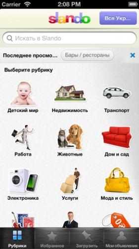 Slando для iPhone