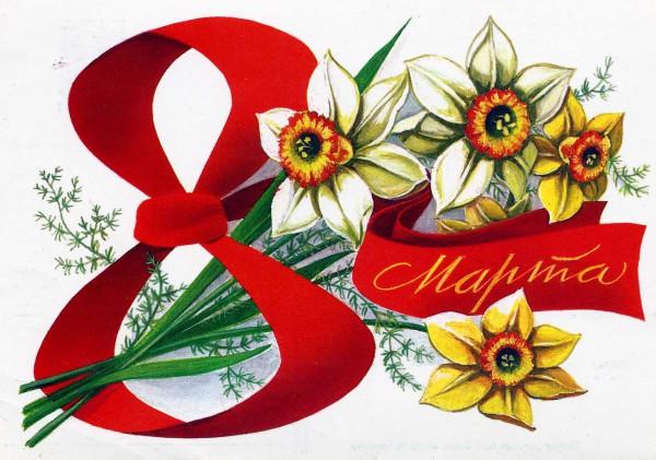 открытки с 8 марта: