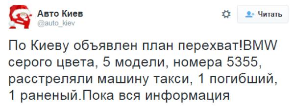 В Киеве объявлен план