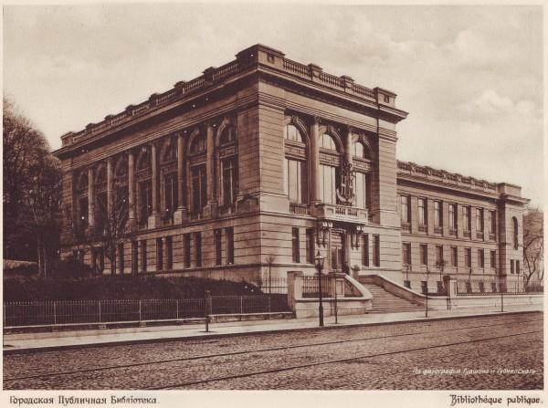 Киевская городская публичная библиотека, 1911 год