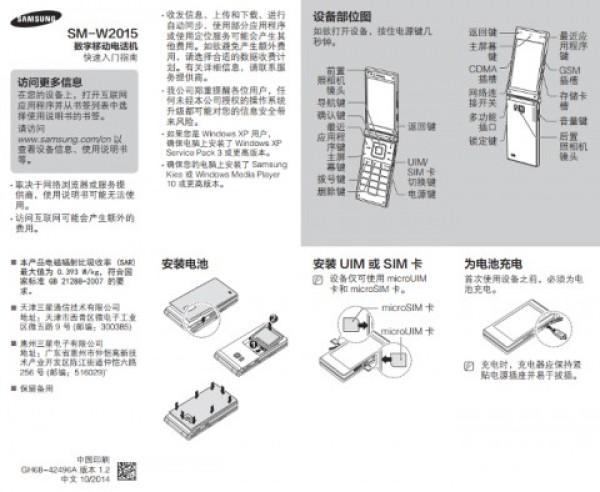 Инструкция от  Samsung Galaxy Golden 2