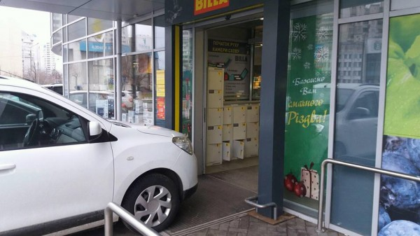 Машина мешала заходить в магазин