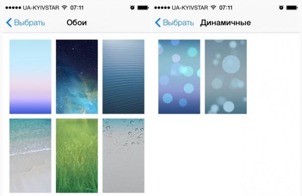 Динамичные обои в iOS 7. В Android подобные обои появились еще в Android 2.2