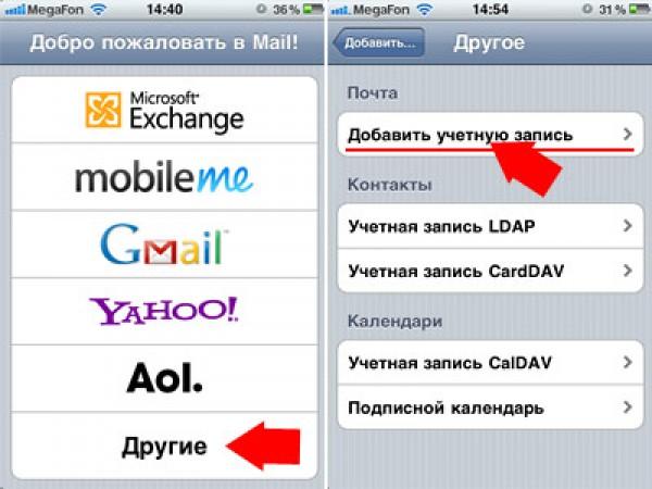 Как настроить почту на iPhone: пошаговая инструкция