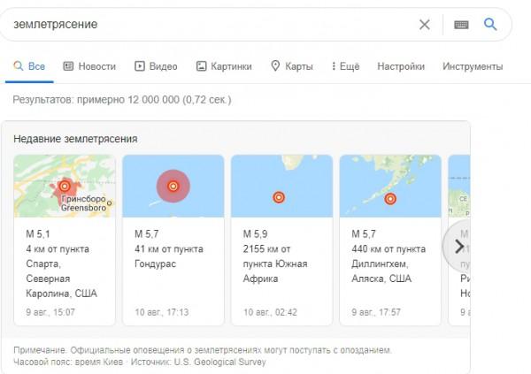 Выдача мест с землетрясениями при запросе в Google