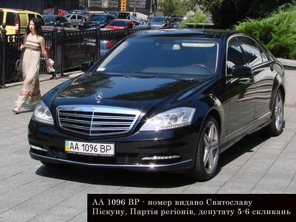 Этот Mercedes принадлежит Святославу Пискуну