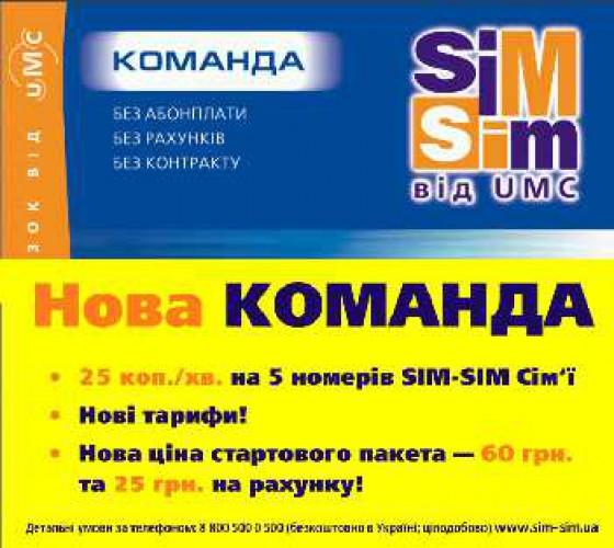 SIM-SIM