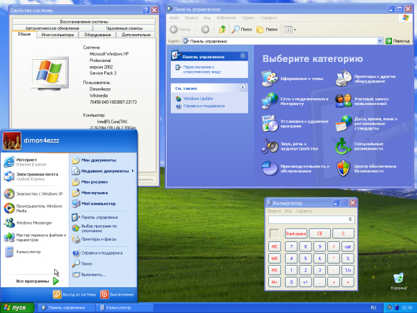 Внешний вид Windows XP