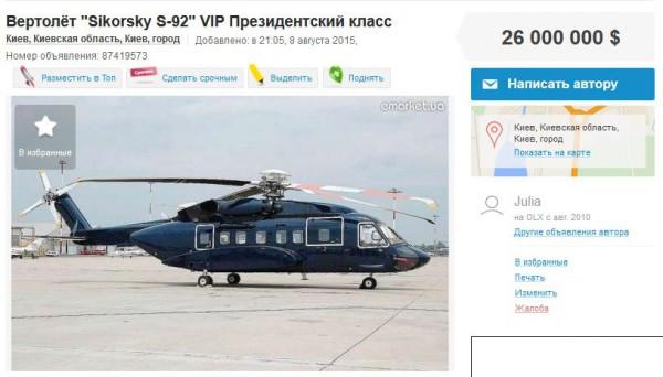 Вертолет президентского класса