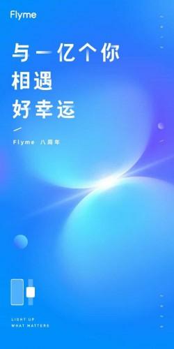 Тизер Flyme для умных часов