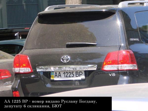 Машина может принадлежать Руслану Богдану