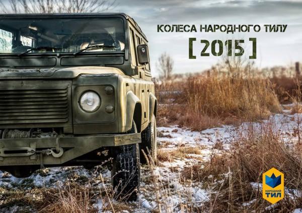 Обложка нового календаря