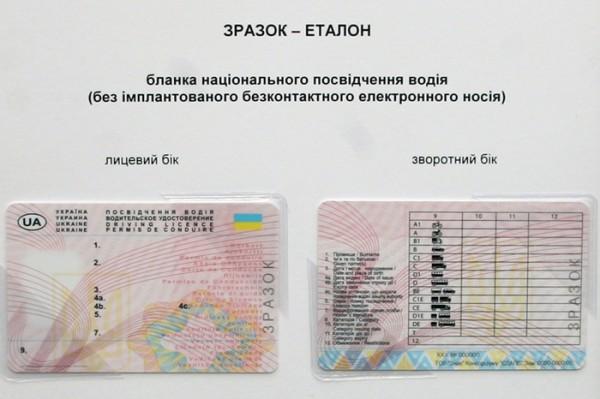 образцы водительских удостоверений украины