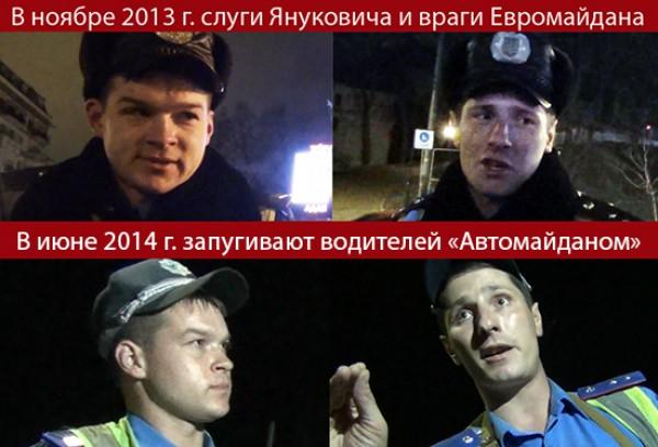 Дорожный контроль считает, что гаишников Майдан не изменил