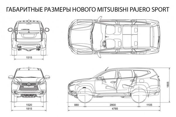 Габариты Mitsubishi Pajero Sport