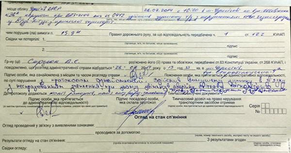 На инспектора был составлен протокол по ч.1 ст.122 КУоАП