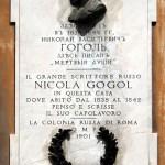 Мемориальная доска, установленная на via Sistina в Риме на доме, в котором проживал Гоголь. Надпись по-итальянски гласит: Великий русский писатель Николай Гоголь жил в этом доме с 1838 по 1842, где сочинял и писал своё главное творение.