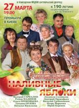 Купить билеты на спектакль Наливные яблоки в Киеве 6 июня 2013 в МЦКИ Октябрьский Дворец.