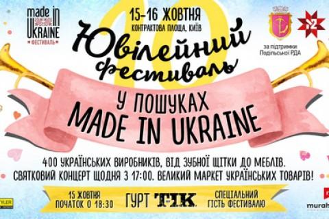 10-ый юбилейный фестиваль В поисках Made in Ukraine - События - Афиша  bigmir)net 4cdfb83274df9