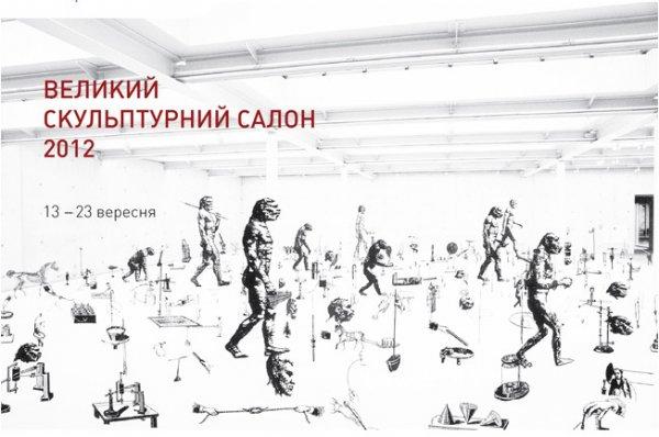 Большой скульптурный салон откроется в сентябре в Мыстецком Арсенале