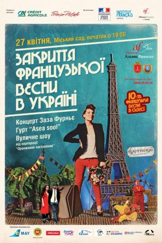 Французская весна 2013 закроется концертом Зазы Фурнье