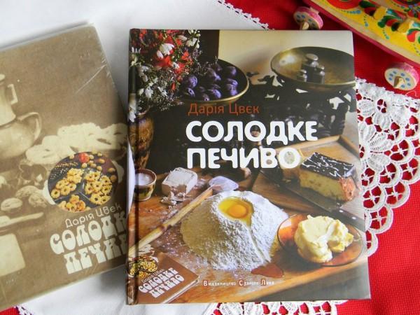 Самая популярная книга, переизданная Видавництвом Старого Лева в 2013 г. - Солодке печиво.