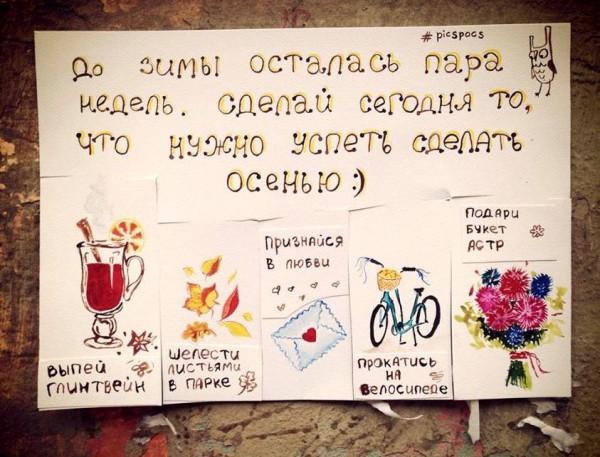 Настя Винокурова радует киевлян позитивными объявлениями.