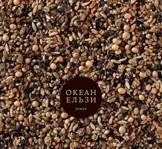 Новый альбом группы Океан Ельзи выйдет 15 мая и будет называться Земля