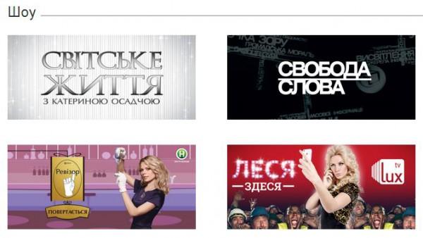 Самые популярные телешоу украинских каналов собраны на ВИДЕO bigmir)net