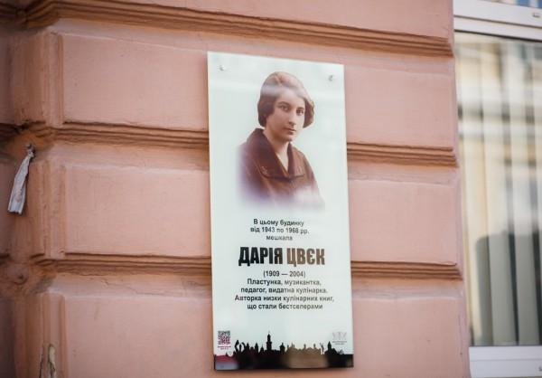 Мемориальная табличка на доме Цвек в Ивано-Франковске