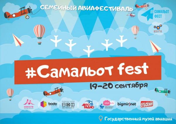 Вход на фестиваль 100 грн., при покупке в интернете – 90 грн., детям до 14 лет бесплатно.