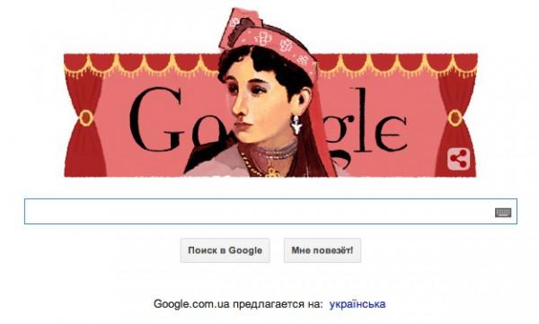 Такой Заньковецкую представил сегодня Google