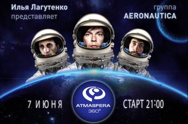 Илья Лагутенко покажет в киевском Планетарии невероятное шоу Космический рейс