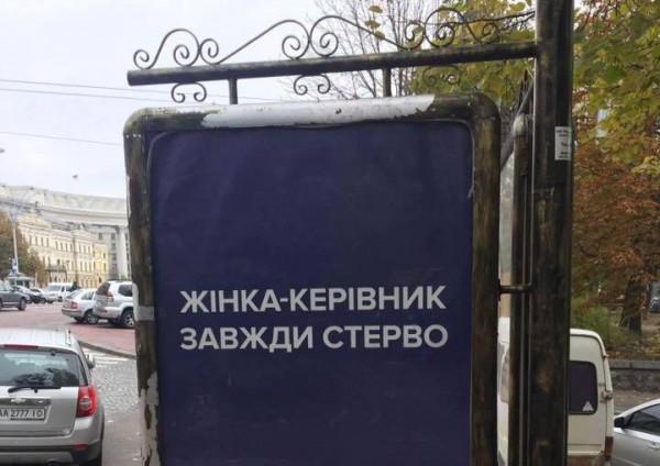 Такие сексистские плакаты появились в Киеве