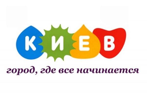 Новым логотипом Киева стала работа Андрея Федорова Киев - город, где все начинается