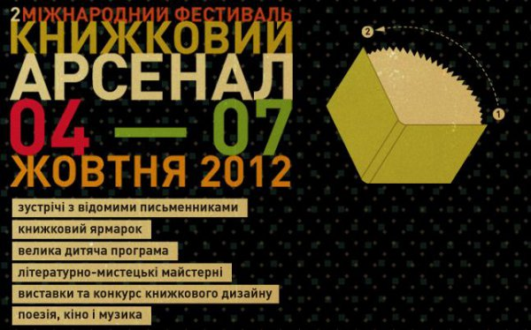 В четверг, 4 октября, открывается II Международный фестиваль Книжный Арсенал