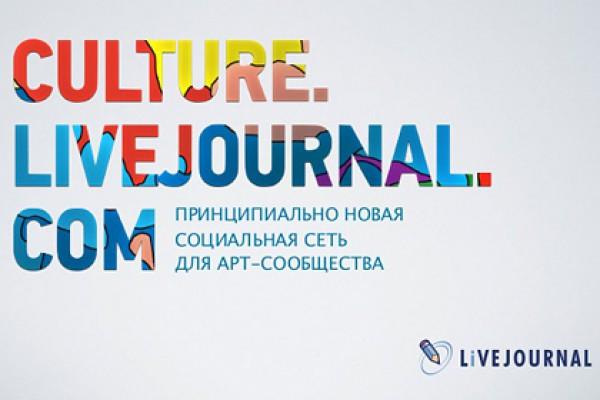 Culture.Livejournal.com - новая социальная сеть для художников