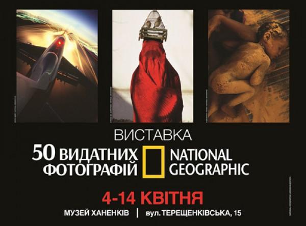 50 лучших фото National Geographic покажут в Киеве