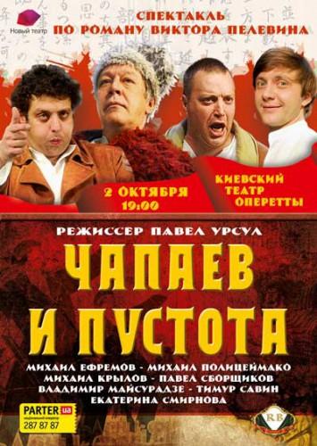 Чапаев и Пустота: Михаил Ефремов сыграет в Киеве в Пелевина