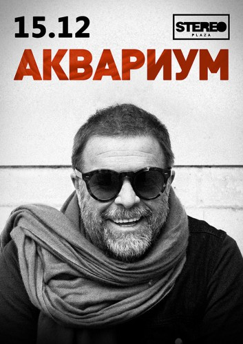 Билеты уже в продаже. Стоимость - 500-1500 грн.