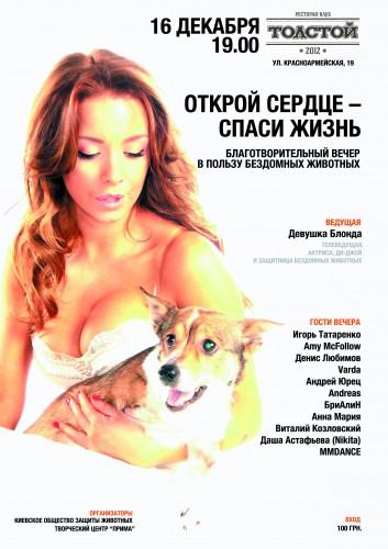 Открой сердце - спаси жизнь: вечер в поддержку бездомных животных в Киеве
