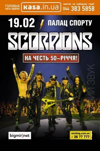 Билеты на концерт Sсorpions скоро поступят в продажу