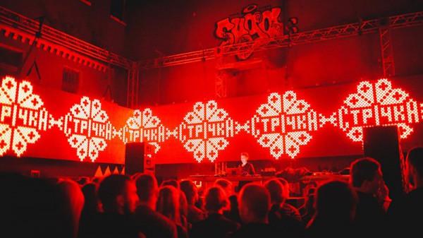 В этом году в клубе Closer снова пройдет фестиваль Strichka Festival.