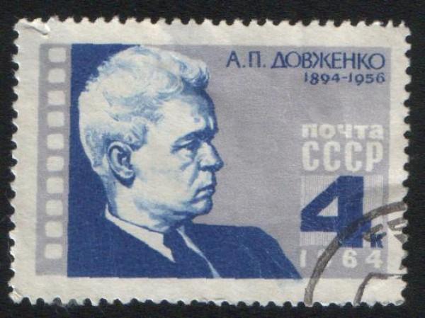 Портрет Александра Довженко на советской марке 1964 г.