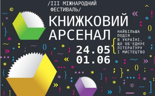 Книжный Арсенал 2013 откроется в Киеве в мае