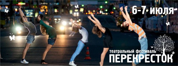 Театральный фестиваль Перекресток стартует 6 июля